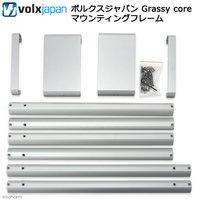 ボルクスジャパン GrassyCore用 マウンティングフレーム