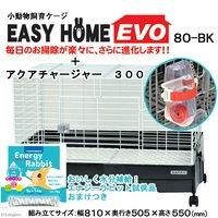 三晃商会 SANKO イージーホームエボ80 BK(ブラック)+アクアチャージャー 300 試供品おまけ付き
