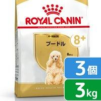 ロイヤルカナン プードル 中高齢犬用 3kg×3袋 3182550824545  ジップ付