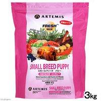 アーテミス フレッシュミックス スモールブリード パピー 小型犬幼犬用 12ヶ月以下 3kg 正規品 ドッグフード アーテミス