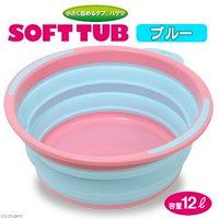 SOFT TUB ソフトタブ 12L ブルー 日用品 バケツ