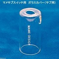 マメデザイン マメサブスイッチ用 ガラスカバー(サブ用) 交換部品