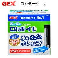 GEX ロカボーイ L