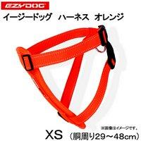 犬 胴輪 イージードッグ ハーネス XS (胴周り29~48cm) オレンジ 小型犬用