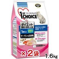 ファーストチョイス ダイエット 避妊去勢した猫 1歳以上 毛玉ケア サーモン&白身魚 1.6kg 2袋入り