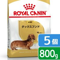 ロイヤルカナン ダックスフンド 成犬用 800g×5袋 ジップ付
