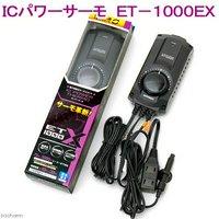 コトブキ工芸 kotobuki ICパワーサーモ ET-1000EX