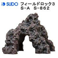 スドー フィールドロック3 S-A S-862