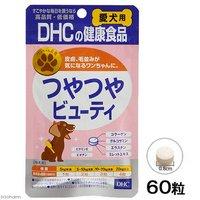 DHC 愛犬用つやつやビューティ 60粒 サプリメント