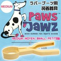 Pawz ジョーズ ラバーブーツ用 装着器具 M(M/S対応)
