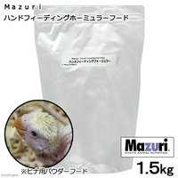 アウトレット品 Mazuri ハンドフィーディングフォーミュラー 1.5kg ヒナ鳥用 マズリ  訳あり