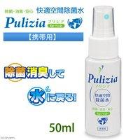 快適空間除菌水 Pulizia 携帯用 50ml