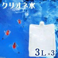 足し水くん 天然海水「クリオネ水」(海洋深層水) 3リットル(3袋セット) クリオネ飼育