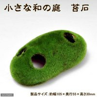 GEX 小さな和の庭 苔石 人工石 水槽用オブジェ アクアリウム用品