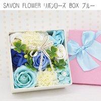 SAVON FLOWER リボンローズ BOX ブルー
