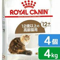 ロイヤルカナン 猫 エイジング 12+ 4kg×4袋 3182550786225  ジップ付