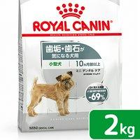 ロイヤルカナン 歯垢歯石が気になる犬用 超小型犬~小型犬用 ミニ デンタルケア 生後10ヵ月齢以上 2kg ジップ付 (ドッグフード ドライ)