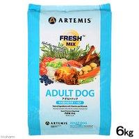 アーテミス フレッシュミックス アダルトドッグ 中大型犬成犬用 1~6歳 6kg 正規品 ドッグフード アーテミス