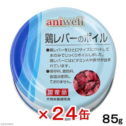 箱売り アニウェル 鶏レバーのボイル 85g 正規品 1箱24缶