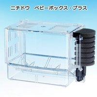 日本動物薬品 ニチドウ ベビーボックスプラス 産卵箱 グッピー 隔離ケース