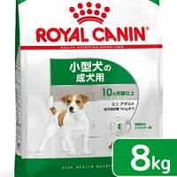 ロイヤルカナン ミニ アダルト 成犬用 8kg 3182550716888 ジップ付