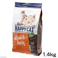 HAPPY CAT スプリーム アトランティック ラックス(アトランティックサーモン) 1.4kg 正規品