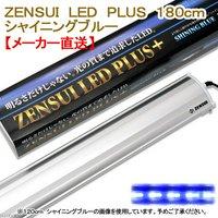 ZENSUI LED PLUS 180cm シャイニングブルー 水槽用照明 ライト
