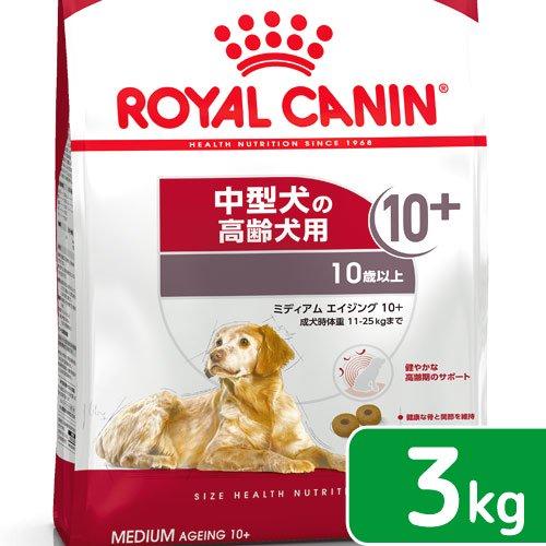 ロイヤルカナン ミディアム エイジング 10+ 老齢犬用 3kg 3182550802734 ジップ付 ジップ付