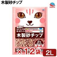 猫砂 アースペット おそうじ不要使い捨てトイレ 木製砂チップ 2L 12袋入り