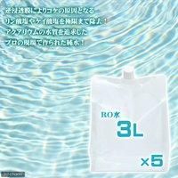 足し水くん RO水 3リットル(5袋セット)