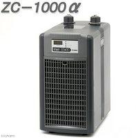 ゼンスイ  ZC-1000α アクアリウム クーラー 対応水量950リットル メーカー保証期間1年