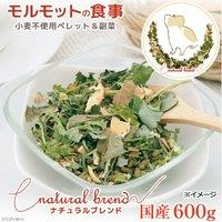 国産 モルモットの食事 ナチュラルブレンド 600g  国産野菜使用 乳酸菌入り