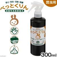 弱酸性消臭除菌水 ぺっとくりん 昆虫用 お試し用 300ml 消臭 除菌 スプレー