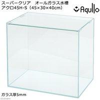 スーパークリア オールガラス水槽 アクロ45H-S(45×30×40cm) Aqullo
