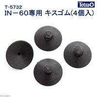 テトラ IN-60専用キスゴム 4個入