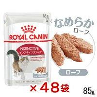 ロイヤルカナン 猫 インスティンクティブ ローフ 成猫用 85g 48袋 9003579003886
