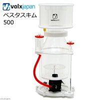 ボルクスジャパン VestaSkim 500 ベスタスキム