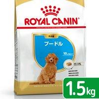 ロイヤルカナン プードル 子犬用 1.5kg 3182550765213 ジップ付