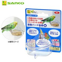 三晃商会 SANKO 深型バード食器 M