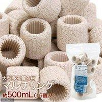 大型多孔質ろ材 MULTI RING(マルチリング) 約500mL(16個入)