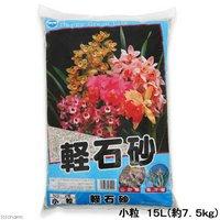 軽石砂 小粒 15L(約7.5kg) 土 単用土 砂 園芸