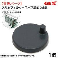 GEX スリムフィルター用 水平調節ツマミ