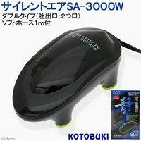 コトブキ工芸 kotobuki サイレントエア SA-3000W エアポンプ