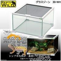 三晃商会 SANKO グラスゾーン 30WH 爬虫類 ケージ 飼育