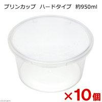 プリンカップ ハードタイプ 約950ml×10個 カブトムシ クワガタ 卵 幼虫 繁殖 保存容器