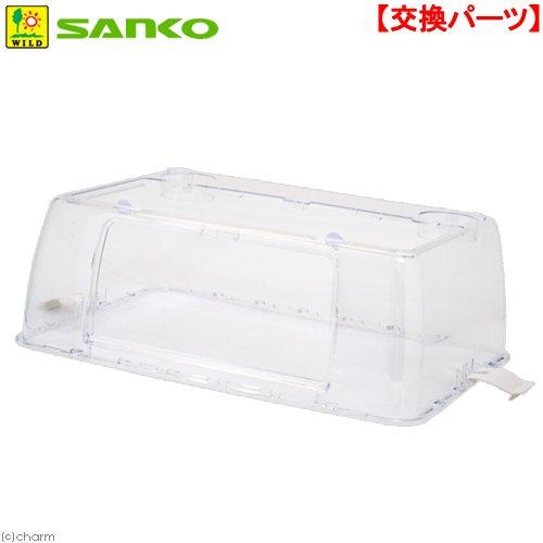 三晃商会 SANKO ルーミィベーシック用 上部カバー 正面扉なし