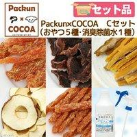 ぱっくん Cセット(犬用おやつ5種消臭除菌水1種) Packun×COCOA