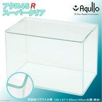 スーパークリア 前面曲げガラス水槽 アクロ45R(45×27×30cm)45cm水槽(単体) Aqullo