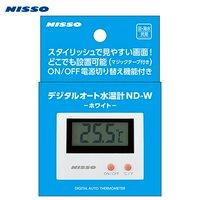 ニッソー デジタルオート水温計 ND-W