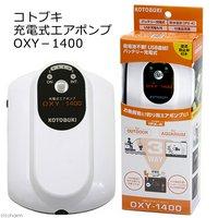 コトブキ工芸 kotobuki 充電式エアポンプ オキシー OXY-1400
